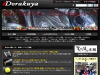 Dorakuya(道楽屋)