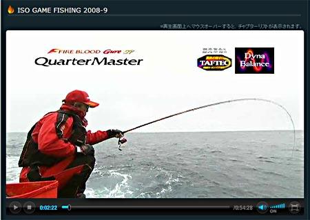 シマノ販促DVD