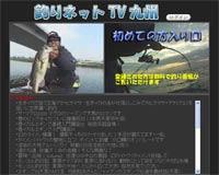 釣りネットTV九州