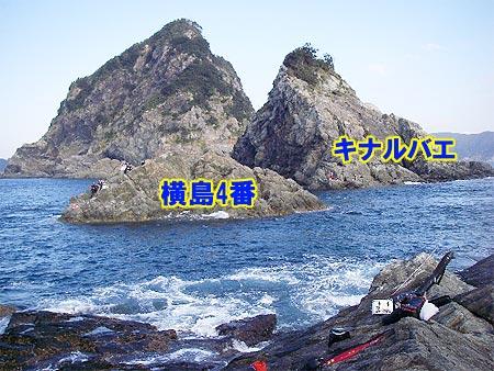 横島3番から見る4番とキナルバエ