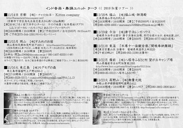 1011tara_flyerB_A5よこ_裏面.jpg