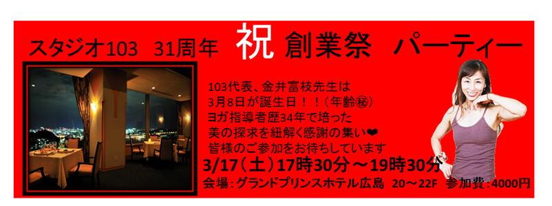スタジオ103創業祭