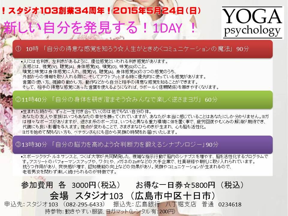 103☆34周年イベント�