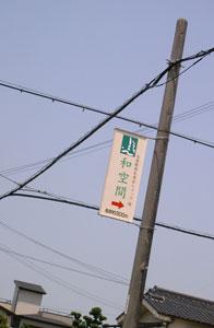 電柱の看板