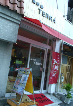自家焙煎 珈琲屋 TERRA