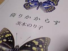 茨木のり子さんからのラストメッセージ