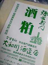 特別栽培米を使った「酒粕」