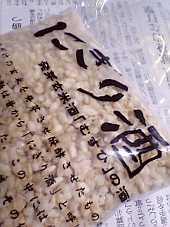 """寺田本家の「発芽玄米酒粕""""にぎり酒""""」"""
