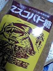 フェアトレードの黒糖「マスコバド黒糖」を使用