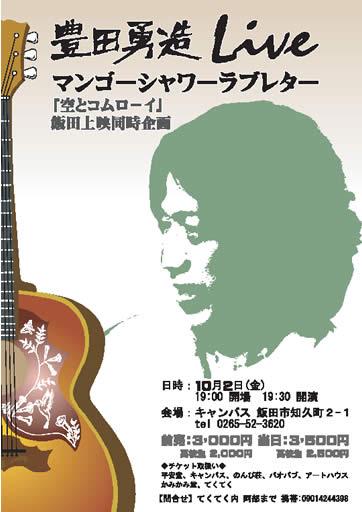 勇造さんのポスター