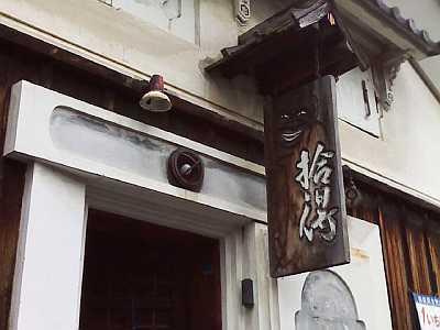 京都のライブハウス「拾得」の入り口