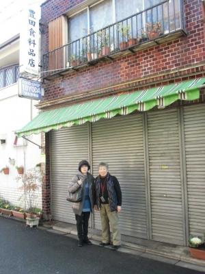 豊田食料品店
