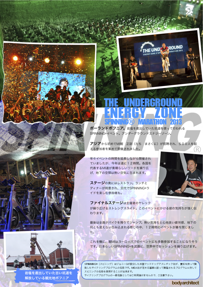 UEZ2013SPINNING®report.png