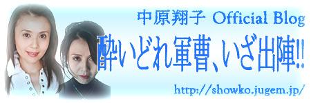 中原翔子オフィシャルブログ 【酔いどれ軍曹、いざ出陣!】
