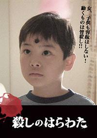 『殺しのはらわた』チラシ…16(火)は『刑事のいけにえ』も上映されます!