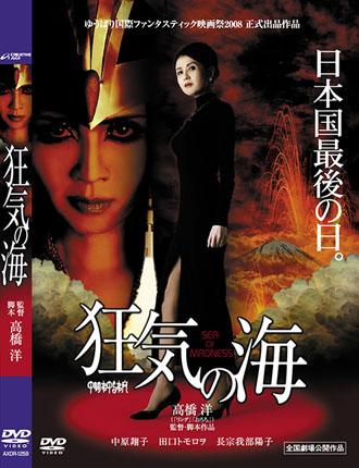 4/24(金)より『狂気の海』DVD発売!