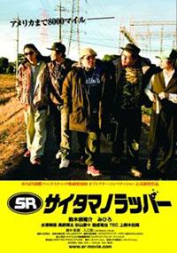 『SR サイタマノラッパー』は青春映画の快作でした!