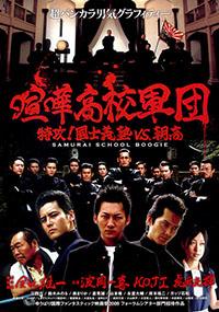 『喧嘩高校軍団』を観てきました!