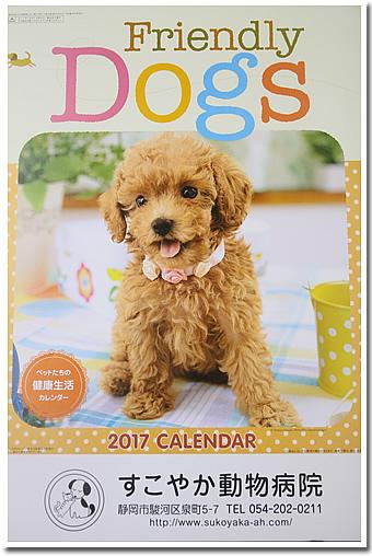 カレンダー犬カラー