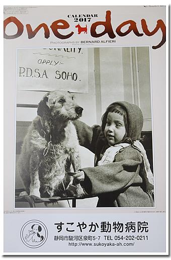 カレンダー犬モノクロ