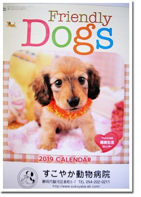 カレンダー小型犬