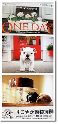 カレンダー大型犬