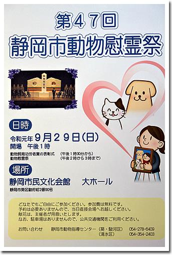 動物慰霊祭