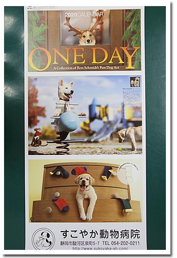 カレンダー犬2