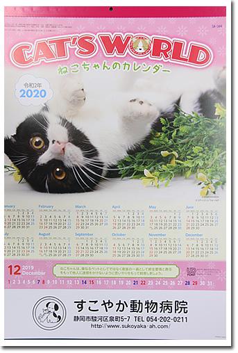 カレンダー猫