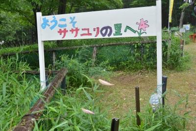 亀山ユリ看板