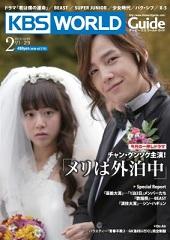 KBS World Guide 2012ǯ2��� Vol.64