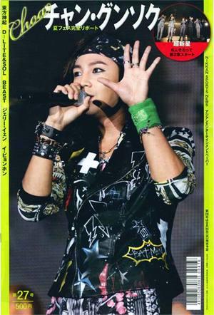 チャン・グンソク表紙 日刊スポーツchoa(チョア)第27号