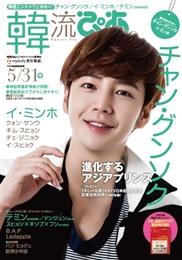 チャン・グンソク表紙&インタビュー!「韓流ぴあ 2014年 5/31号 」