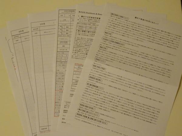 遺伝子検査記入用紙