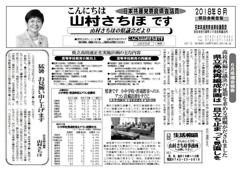 18年8月4(前) 山村さちほだより.jpg
