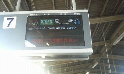 布施駅にて尼崎行