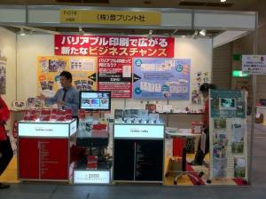2011中小企業総合展