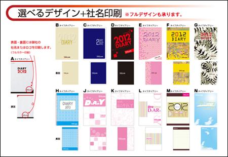 diary2012_sam.jpg
