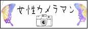 にほんブログ村 写真ブログ 女性カメラマンへ