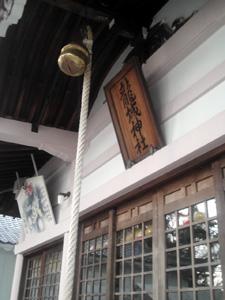 龍城神社。