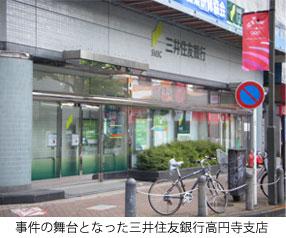 三井住友銀行高円寺支店