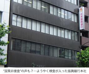 日本興行銀行本社