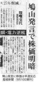 産経新聞(9月10日朝刊)