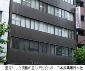 日本振興銀行本社