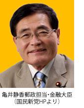 亀井静香郵政担当・金融大臣
