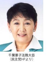 千葉景子法務大臣