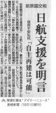 JAL関連記事