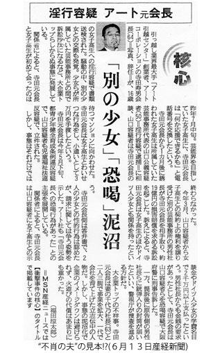 """寺田寿男前会長に対する""""やさし..."""