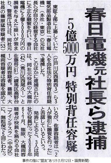 2011年1月20日配信 「警視庁が捜...