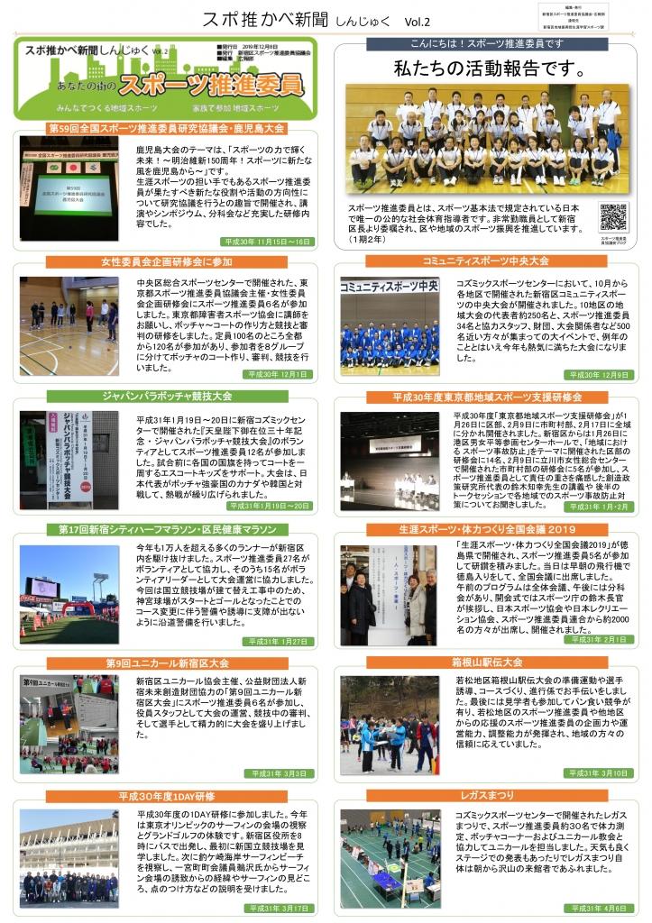 かべ新聞Vol.2